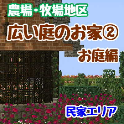 farm-garden2thumbnail