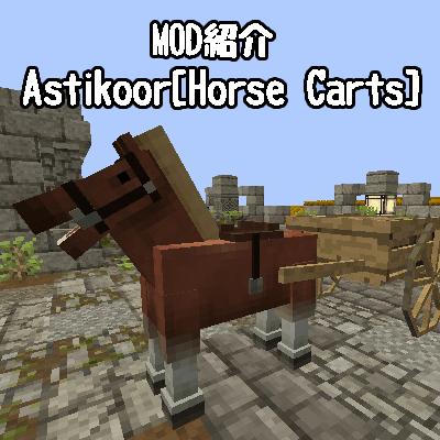 【MOD紹介】Astikoor[Horse Carts]ホースカートMOD紹介