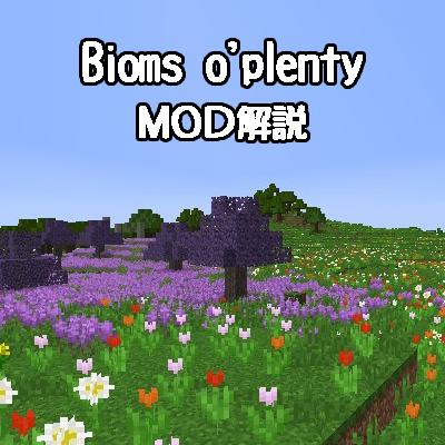【MOD紹介】Bioms o' plentyの紹介