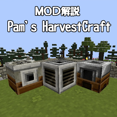 【MOD紹介】Pam's HarvestCraft