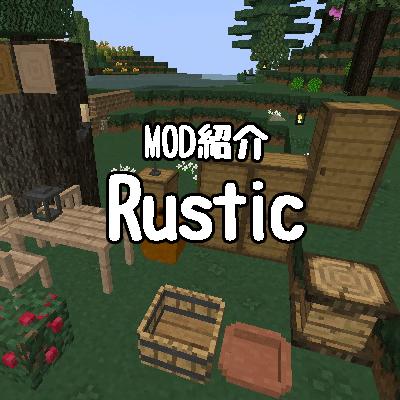 【MOD紹介】Rustic