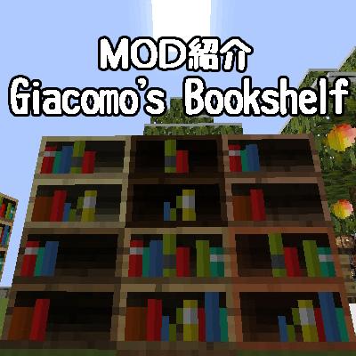【MOD紹介】Giacomo's Bookshelf-本棚MOD