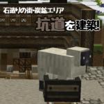 炭鉱エリアに坑道を建築!【石造りの街・炭鉱エリア】