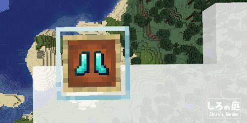 Minecraft落下耐性