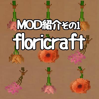 【MOD紹介】floricraft紹介その1